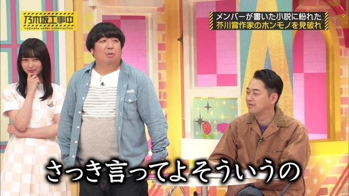 乃木坂工事中 センス見極めバトル⑨ (63)