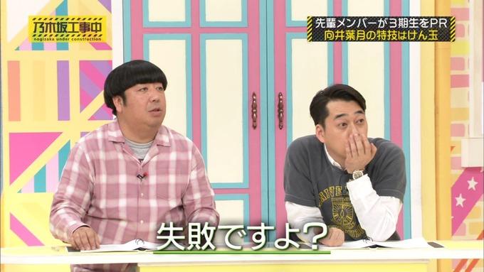 乃木坂工事中 齋藤飛鳥が向井葉月を紹介 (85)
