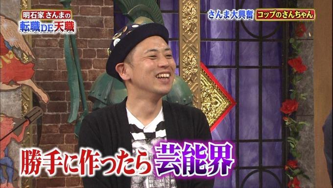 さんまの転職DE天職 生駒里奈 齋藤飛鳥 ふち子 (22)