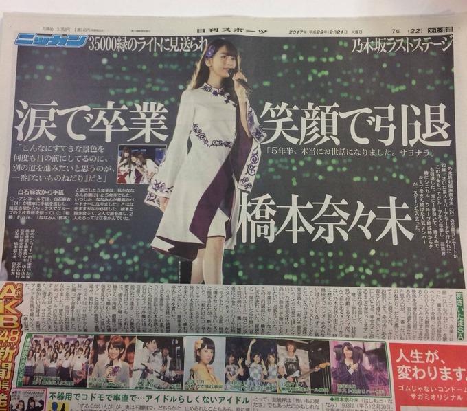 橋本奈々未卒業ライブ新聞 (2)