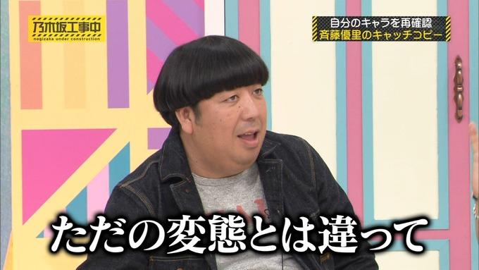乃木坂工事中 キャッチコピー選手権 斉藤優里 (118)