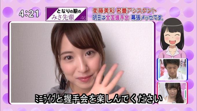 9 開運音楽堂 衛藤美彩 (24)