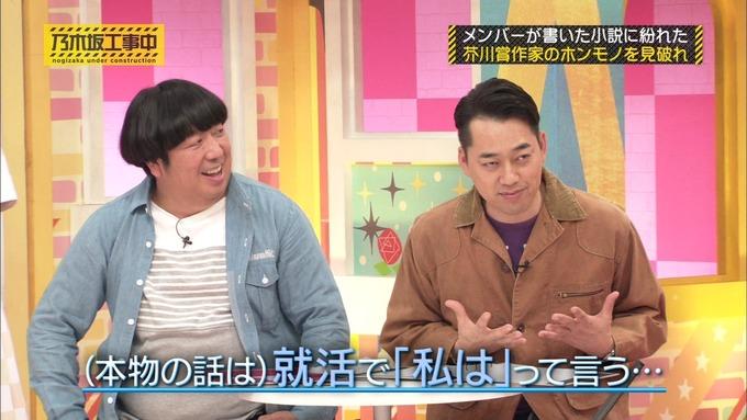 乃木坂工事中 センス見極めバトル⑨ (77)