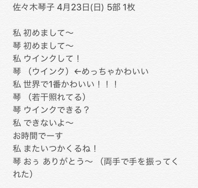 佐々木琴子 パシフィコ横浜  (2)