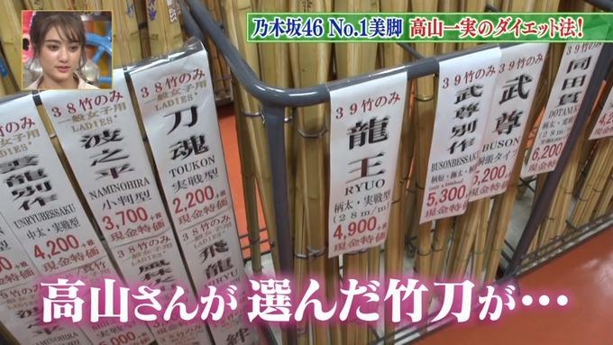 31 ダウンタンDX 高山一実 (17)