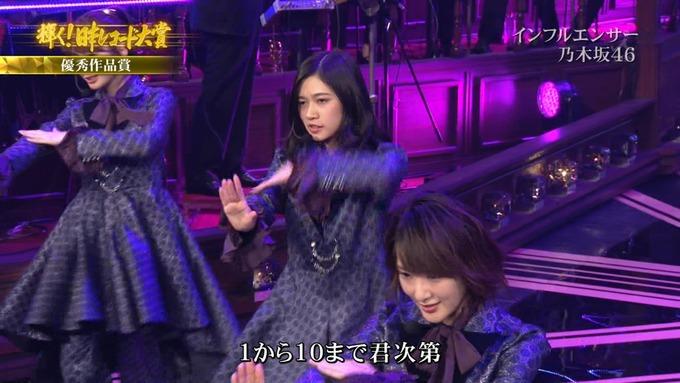30 日本レコード大賞 乃木坂46 (101)