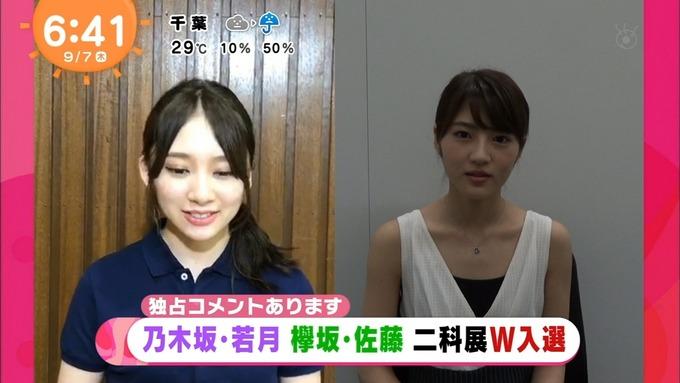 めざましテレビ 若月佑美 佐藤詩織 二科展 (2)