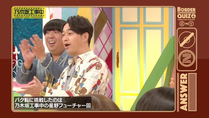 乃木坂工事中 ボーダークイズ③ (105)