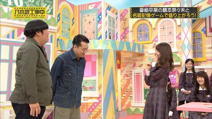 乃木坂工事中 橋本奈々未「ボードゲーム部」ナンジャモンジャ (168)