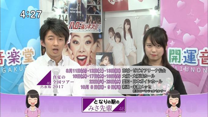 22 開運音楽堂 衛藤美彩 (46)