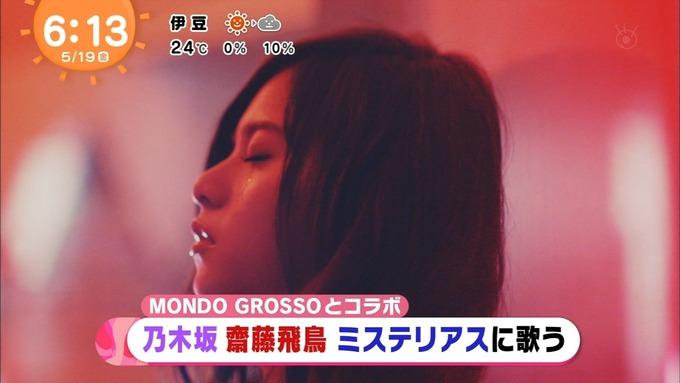 めざましテレビ 齋藤飛鳥 惑星タントラ (1)
