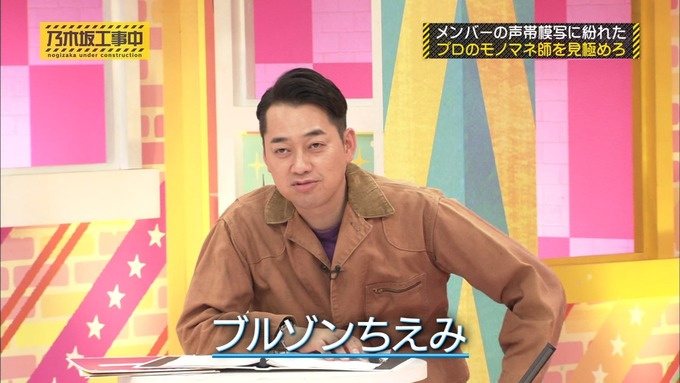 乃木坂工事中 センス見極めバトル⑩ (112)