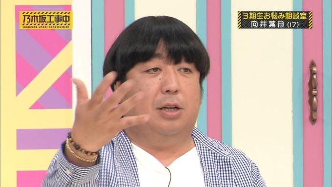 乃木坂工事中 3期生悩み相談 向井葉月 (79)