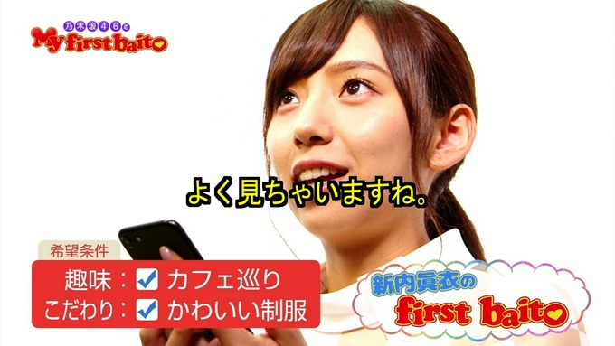 Mt first baito 新内眞衣① (6)