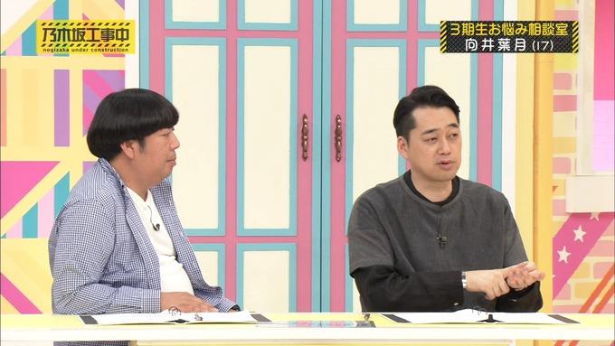 乃木坂工事中 3期生悩み相談 向井葉月 (71)