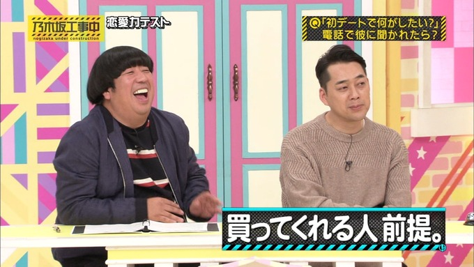 乃木坂工事中 恋愛模擬テスト⑫ (17)