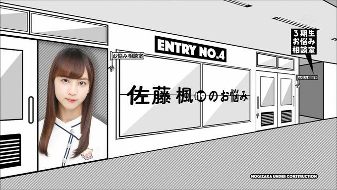 乃木坂工事中 3期生悩み相談 佐藤楓 (1)