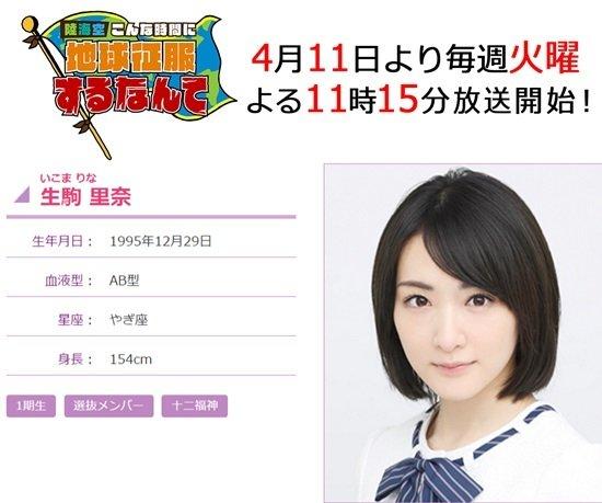 5月9日 陸海空 生駒里奈 出演 (2)