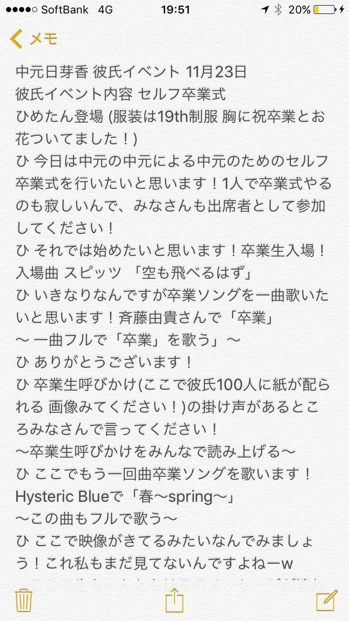 中元日芽香 彼氏イベ セルフ卒業式 (1)