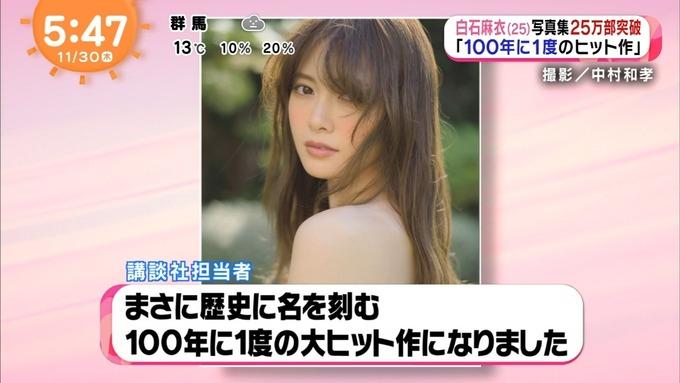30 めざましテレビ 白石麻衣 写真集 (11)