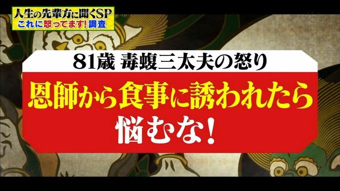 25 フルタチさん 高山一実 (14)