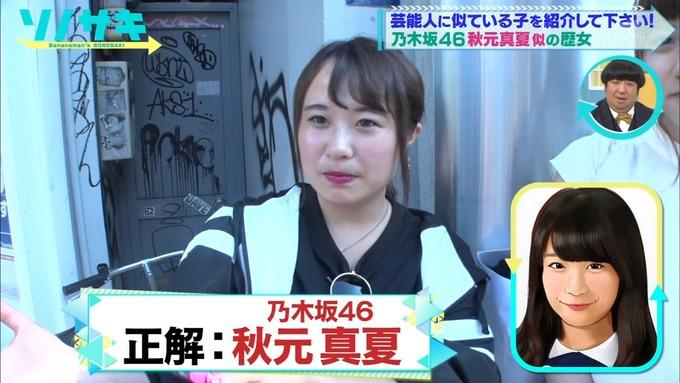 31 ソノサキ 堀未央奈 (8)