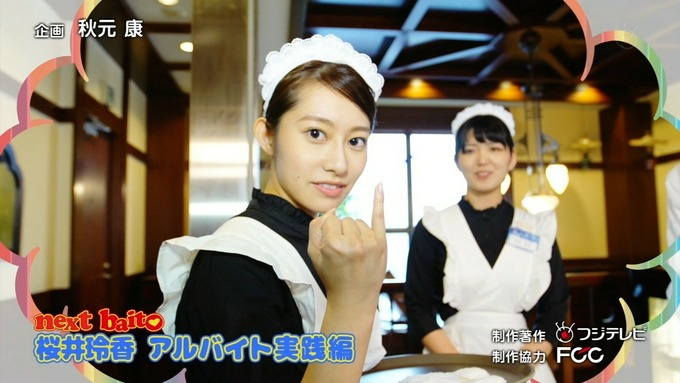 My first baito 桜井玲香① (47)