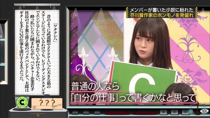 乃木坂工事中 センス見極めバトル⑨ (62)