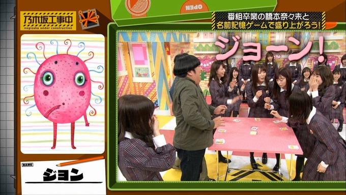 乃木坂工事中 橋本奈々未「ボードゲーム部」ナンジャモンジャ (141)