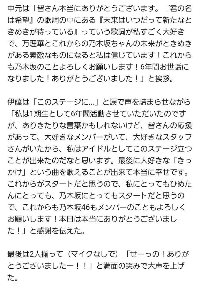 乃木坂46真夏の全国ツアー2017 東京ドーム2日目 (16)