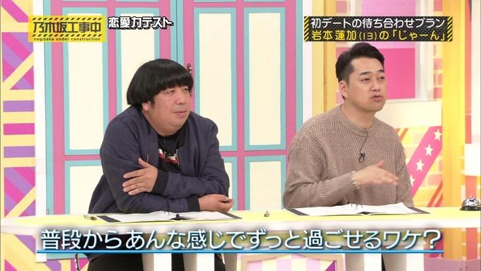 乃木坂工事中 恋愛模擬テスト⑮ (201)