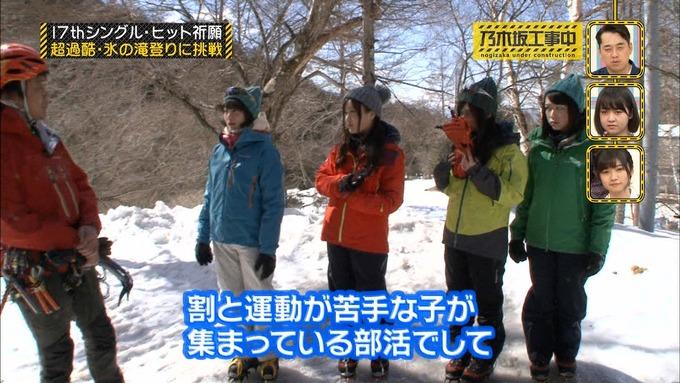 乃木坂工事中『17枚目シングルヒット祈願』氷の滝登り(45)