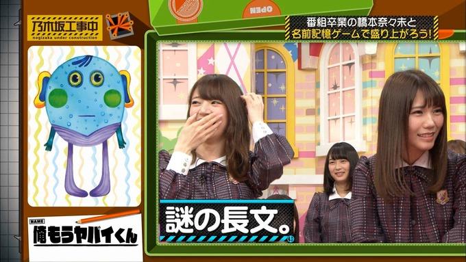 乃木坂工事中 橋本奈々未「ボードゲーム部」ナンジャモンジャ (114)