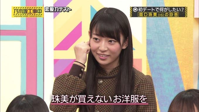 乃木坂工事中 恋愛模擬テスト⑫ (8)
