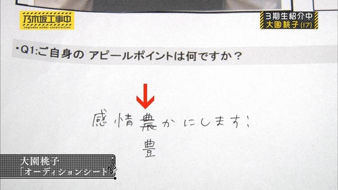 乃木坂工事中 3期生紹介中 (17)