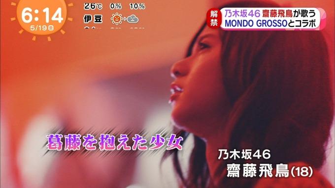 めざましテレビ 齋藤飛鳥 惑星タントラ (11)