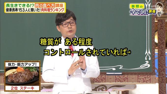 20 林修の今でしょ 秋元真夏 (94)
