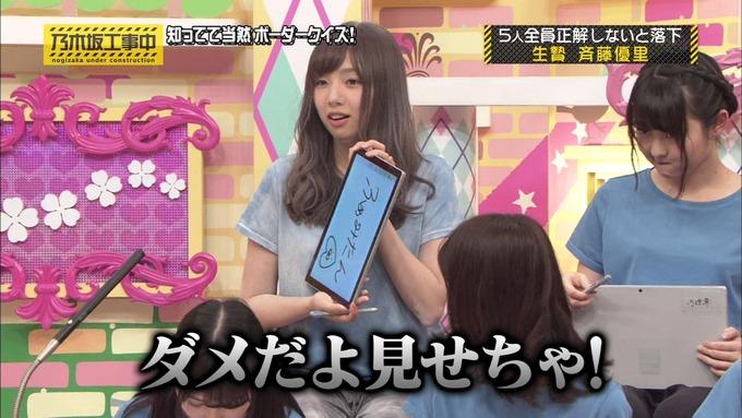 乃木坂工事中 ボーダークイズ⑦ (17)