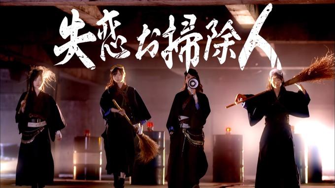 若様軍団 失恋お掃除人 MV (1)