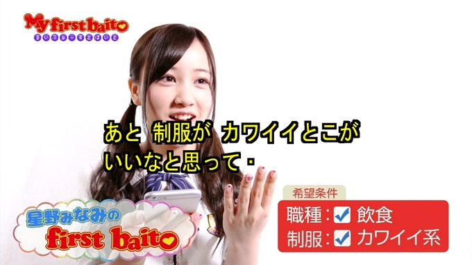 My first baito 星野みなみ (4)