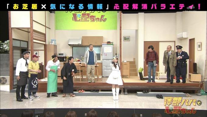 澤部と心配ちゃん 3 星野みなみ (47)