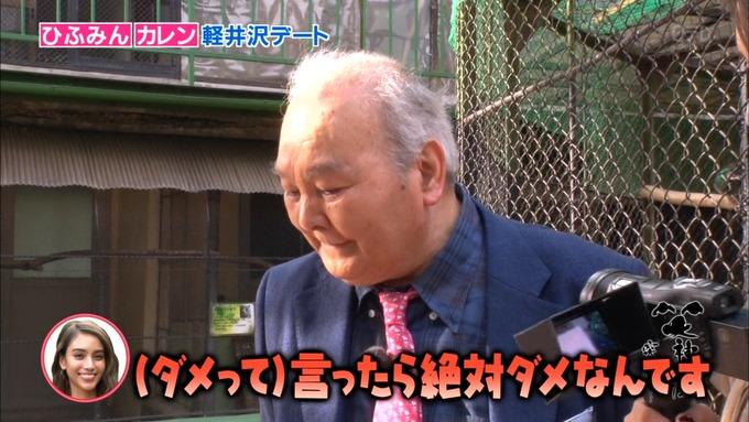 25 笑神様は突然に 伊藤かりん (62)