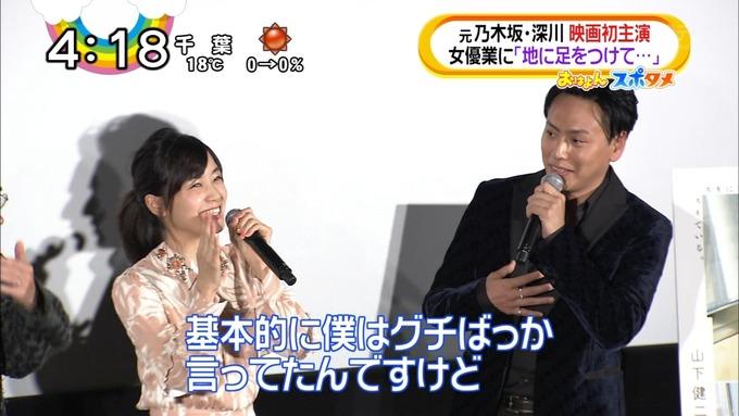 31 深川麻衣 映画初主演 (13)