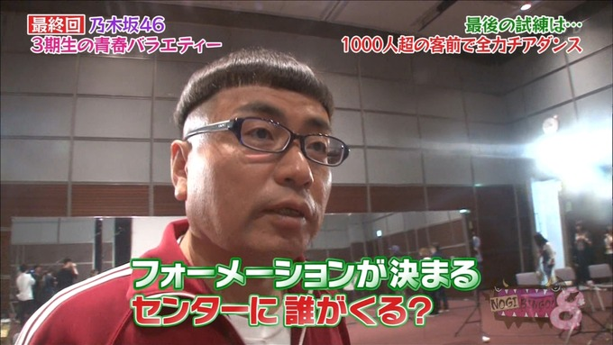 NOGIBINGO83期生 最後の試練② (63)