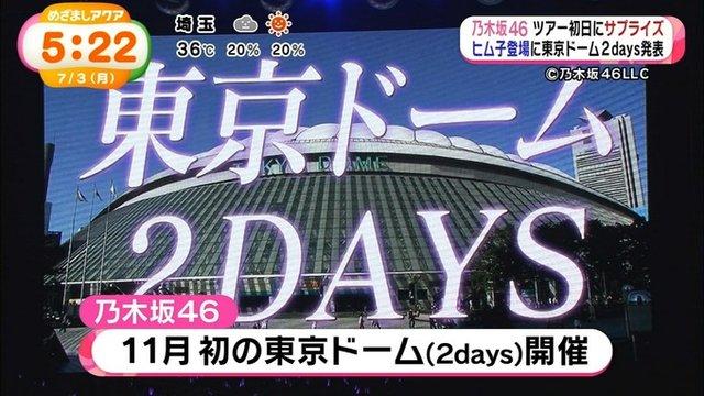「乃木坂46の東京ドーム公演」の画像検索結果