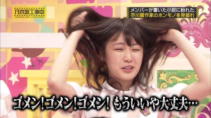 乃木坂工事中 センス見極めバトル⑨ (88)
