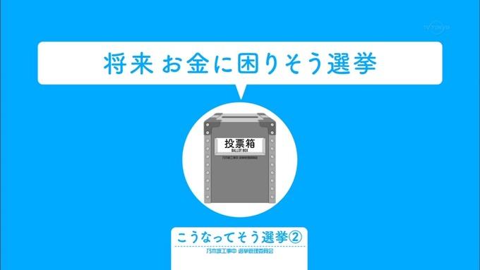 乃木坂工事中 将来こうなってそう総選挙2017⑥ (1)