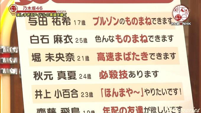 18 明石家紅白 乃木坂46⑦ (1)