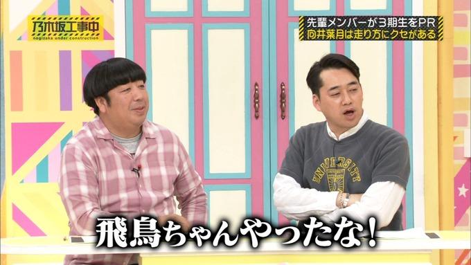 乃木坂工事中 齋藤飛鳥が向井葉月を紹介 (507)