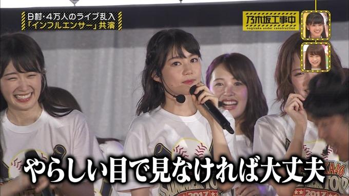 乃木坂工事中 日村密着⑦ (160)